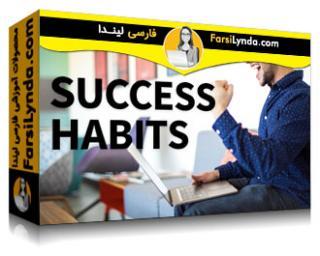 لیندا _ آموزش عادت های موفقیت (با زیرنویس فارسی AI)