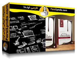 لیندا _ آموزش طراحی بسته بندی: بسته بندی مواد غذایی با جعبه کاغذی (با زیرنویس فارسی AI)