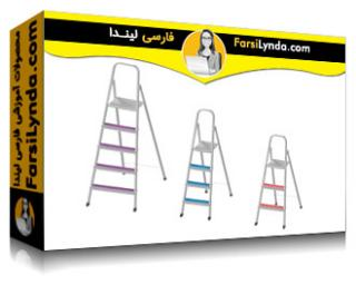 لیندا _ آموزش اتودسک اینونتور: طراحی های قابل تنظیم و اتوماسیون (با زیرنویس)