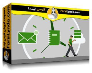 لیندا _ آموزش مبانی مدیریت زمان با مایکروسافت آفیس (با زیرنویس)