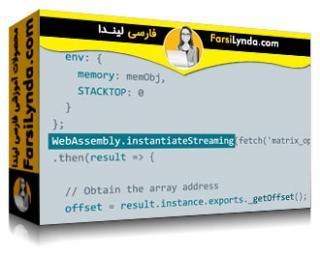 لیندا _ آموزش WebAssembly: دسترسی به زبان سی و سی پلاس پلاس در برنامه های وب (با زیرنویس فارسی AI)