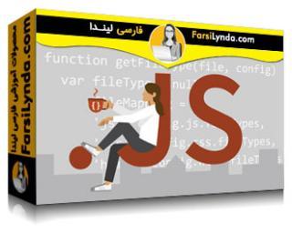 لیندا _ آموزش های کد کلینیک : جاوااسکریپت (با زیرنویس فارسی AI)