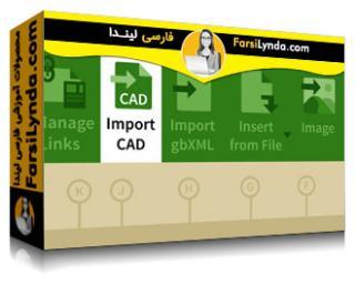 لیندا _ آموزش رویت: مهاجرت به استانداردهای اتوکد (با زیرنویس)