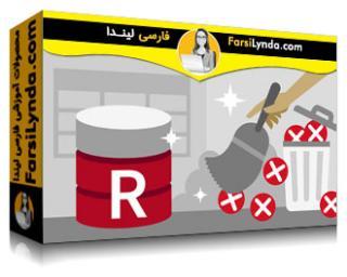 لیندا _ آموزش پاک کردن اطلاعات خراب در R (با زیرنویس فارسی AI)