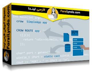 لیندا _ آموزش سرورهای وب و APIها با استفاده از سی پلاس پلاس (با زیرنویس)