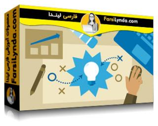 لیندا _ آموزش استراتژی نام تجاری (برند) برای طراحان (با زیرنویس فارسی AI)