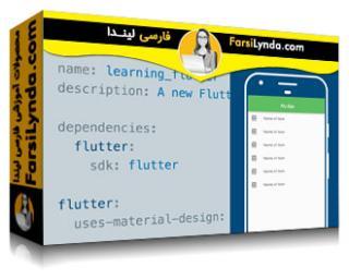 لیندا _ آموزش گوگل Flutter برای توسعه دهندگان موبایل (با زیرنویس)