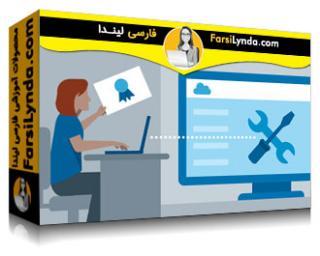 لیندا _ آموزش کسب گواهی: Salesforce Certified Administrator (با زیرنویس فارسی AI)