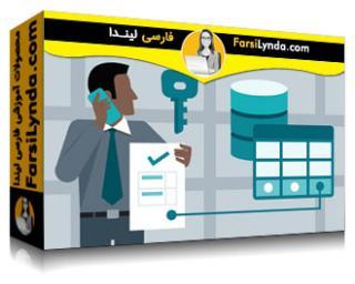 لیندا _ آموزش اکسس: ایجاد دیتابیس فروش (با زیرنویس)