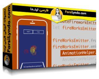لیندا _ آموزش پیشرفته ساخت اَپ های iOS : کد نویسی Core Animation (با زیرنویس)