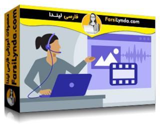 لیندا _ آموزش ساخت مطالب آموزشی از طریق ضبط از صفحه نمایش (با زیرنویس)