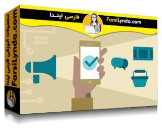 لیندا _ آموزش مبانی بازاریابی موبایل (با زیرنویس فارسی AI)