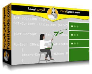 لیندا _ آموزش PowerShell: اسکریپت نویسی برای مدیریت سرور (با زیرنویس)