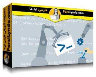 لیندا _ آموزش PowerShell: مدیریت خودکار (با زیرنویس)