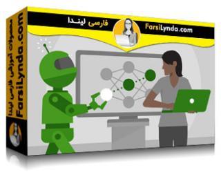 لیندا _ آموزش توسعه یادگیری ماشین آزور (بخش 1): مفاهیم اولیه (با زیرنویس فارسی AI)