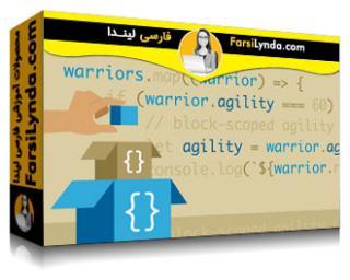 لیندا _ آموزش جاوااسکریپت: دامنه متغیرها (با زیرنویس)