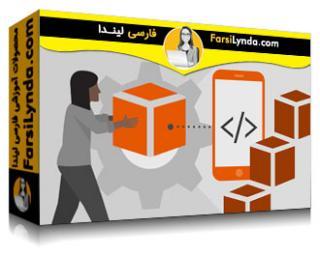 لیندا _ آموزش ساخت برنامه های iOS با AWS Mobile (با زیرنویس فارسی AI)