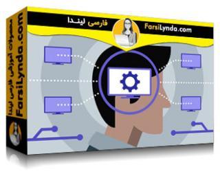 لیندا _ آموزش کسب گواهی (CompTIA Network+ (N10-007 بخش ۱: درک شبکه ها (با زیرنویس فارسی AI)