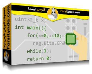 لیندا _ آموزش برنامهنویسی C برای برنامههای توکار (با زیرنویس)