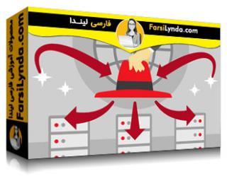 لیندا _ آموزش گواهینامه RHCE: سرورهای وب و DNS با استفاده از Apache، NGINX و BIND (با زیرنویس)