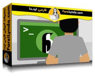 لیندا _ آموزش خط فرمان لینوکس (آپدیت 2018) (با زیرنویس فارسی AI)
