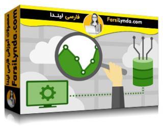 لیندا _ آموزش ابزارهای علم داده تجارت: گامهای اول (با زیرنویس فارسی AI)