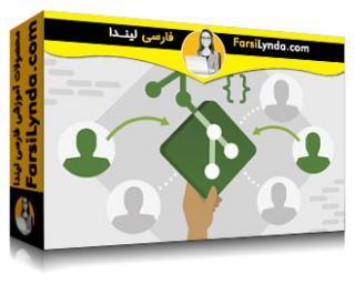 لیندا _ آموزش گیت برای تیم ها (با زیرنویس)