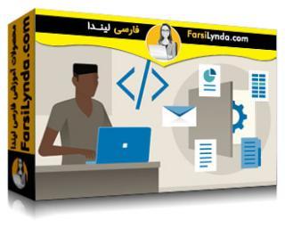 لیندا _ آموزش افزودنیهای مایکروسافت آفیس برای توسعه دهندگان (با زیرنویس)