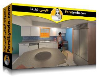 لیندا _ آموزش رویت: تکنیکهای پروژه طراحی داخلی (با زیرنویس فارسی AI)