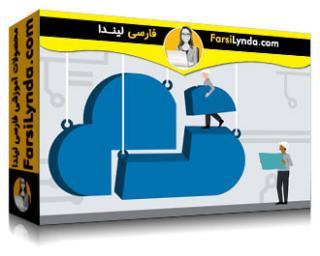 لیندا _ آموزش معماری ابر: تصمیم گیری های طراحی (با زیرنویس فارسی AI)