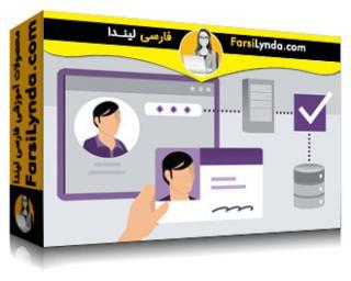 لیندا _ آموزش هویت در ASP.NET MVC 5: تأیید اعتبار و مجوز (با زیرنویس)