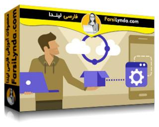 لیندا _ آموزش جامع مایکروسافت PowerApps: فراتر از مبانی (با زیرنویس فارسی AI)
