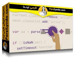 لیندا _ آموزش ساخت انیمیشن های تعاملی با CSS و جاوا اسکریپت (با زیرنویس)