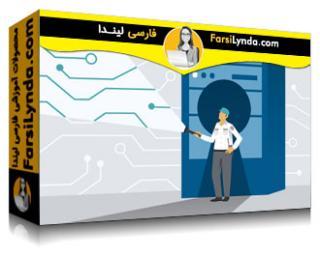 لیندا _ آموزش SQL سرور : امنیت برای توسعه دهندگان (با زیرنویس فارسی AI)