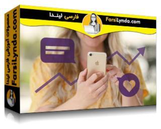 لیندا _ آموزش بازاریابی در اینستاگرام  (با زیرنویس)
