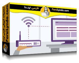 لیندا _ آموزش کسب گواهی (CompTIA Network+ (N10-007 بخش 3: دنیای TCP/IP (با زیرنویس)