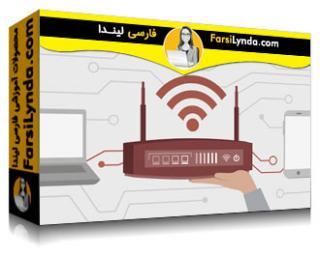 لیندا _ آموزش کسب گواهی (CompTIA Network+ (N10-007 بخش 5: امنیت TCP/IP (با زیرنویس فارسی AI)