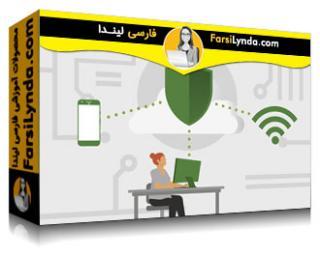 لیندا _ آموزش کسب گواهی (CompTIA Network+ (N10-007 بخش 7: بی سیم، مجازی، ابر و شبکه های موبایل (با زیرنویس)