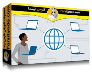 لیندا _ آموزش کسب گواهی (CompTIA Network+ (N10-007 بخش 8: ساخت یک شبکه واقعی (با زیرنویس فارسی AI)