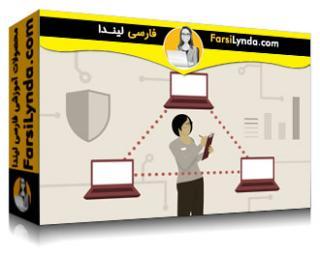لیندا _ آموزش کسب گواهی (CompTIA Network+ (N10-007 بخش 9: مدیریت شبکه (با زیرنویس فارسی AI)