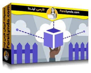 لیندا _ آموزش AWS API Gateway با HTTP، Lambda، DynamoDB و iOS (با زیرنویس)