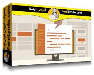 لیندا _ آموزش استفاده از Entity Framework Core با پایگاه داده های موروثی (با زیرنویس)