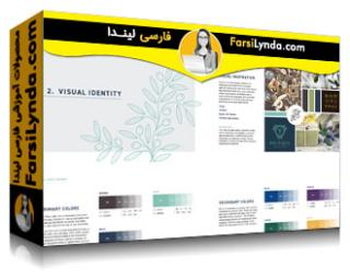 لیندا _ آموزش مبانی UX: راهنماهای سبک و سیستم های طراحی (با زیرنویس)