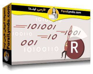 لیندا _ آموزش برنامه نویسی R در علوم داده: داده های با سرعت بالا (با زیرنویس)