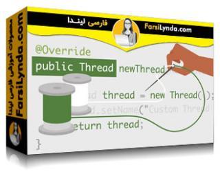 لیندا _ آموزش جاوا EE: همزمانی و چندپردازشی (با زیرنویس)