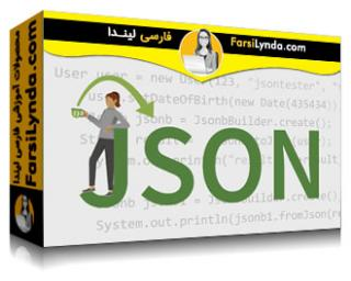 لیندا _ آموزش جاوا EE 8: لایه JSON-B (با زیرنویس فارسی AI)