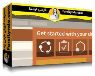 لیندا _ آموزش شیرپوینت آنلاین: مبانی (با زیرنویس فارسی AI)
