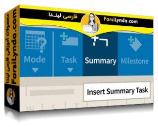 لیندا _ آموزش جامع مایکروسافت پروجکت 2019 و دسکتاپ پروجکت آنلاین (با زیرنویس فارسی AI) - Lynda _ Microsoft Project 2019 and Project Online Desktop Essential Training