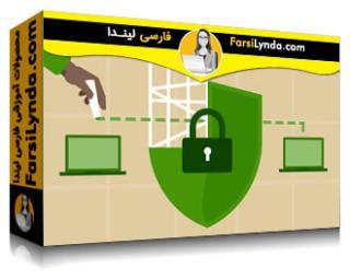 لیندا _ آموزش کسب گواهی CASP بخش 2: معماری امنیت سازمانی (با زیرنویس)