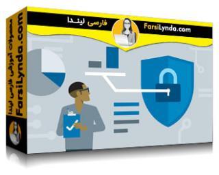 لیندا _ آموزش کسب گواهی CASP بخش 3: عملیات امنیت سازمانی (با زیرنویس)